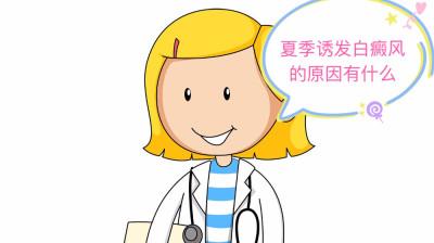 昆明白斑病病因有哪些