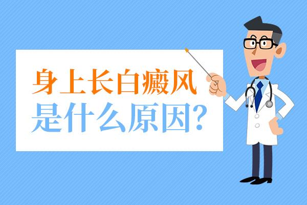 昆明治疗白癜风医院哪家好?白癜风病因有哪些