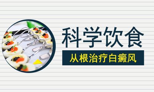 云南白癜风患者如何做好饮食护理