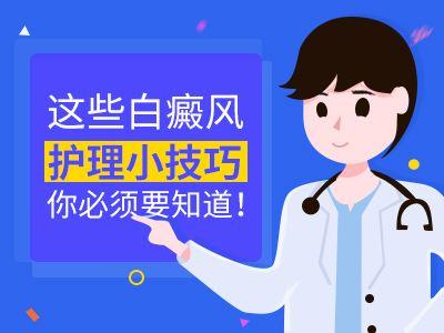 云南省白斑医院在哪里