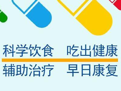 云南有几家白癜风专科医院:白癜风患者饮食怎么吃?