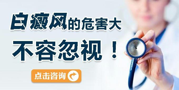 云南看白斑专科医院:白癜风有哪些危害