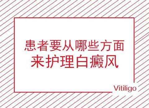 云南昆明白癜风医院,患上白癜风要注意什么