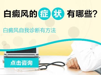 儿童白癜风发病症状有哪些