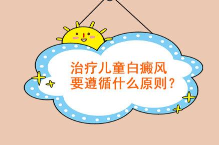 昆明哪里治白癜风医院好?如何帮助白癜风儿童避免受到危害