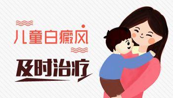 云南治疗白斑医院排名,宝宝胸口上的白斑是白癜风