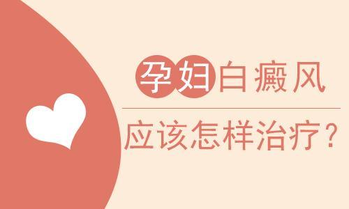 云南白癜风医院排名,孕妇患了白癜风应如何治疗