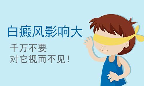 昆明治疗白斑医院介绍白癜风对孩子的具体危害有什么