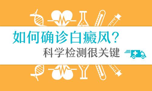 昆明治白癜风医院:如何诊断孩子身上的白癜风