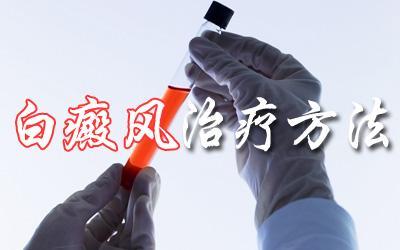 云南白斑专科医院:白癜风的治疗要注意什么