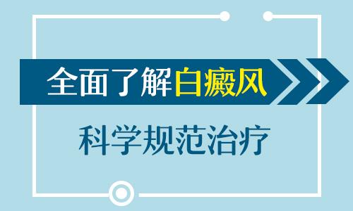 云南白斑病能选护国路:白癜风是怎么治疗的