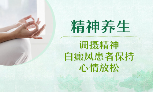 云南白癜风医院表示如何疏导白癜风患者的心理呢